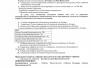 1-ая версия протокола от ТСН от 15.02.15 г