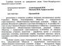 Апелляц. опред. по гр. делу № 2528-2012 от 24.12.2012 г