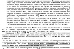 Apellyats_zhaloba_po_TSN_Klever_ot_25_04_16_g-3