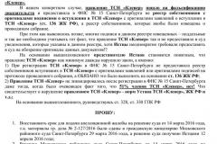 Apellyats_zhaloba_po_TSN_Klever_ot_25_04_16_g-4