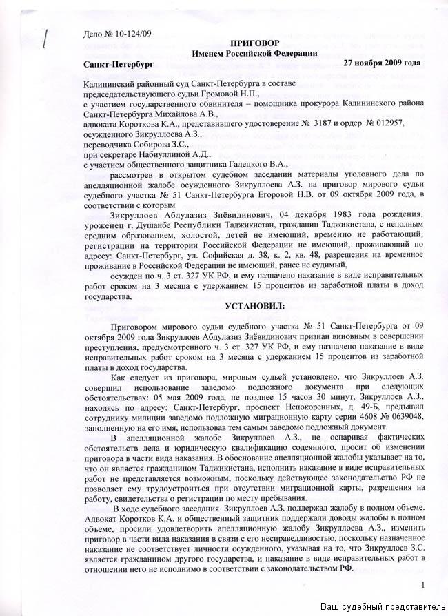 1-стр.-приговора-по-делу-№-10-124-09