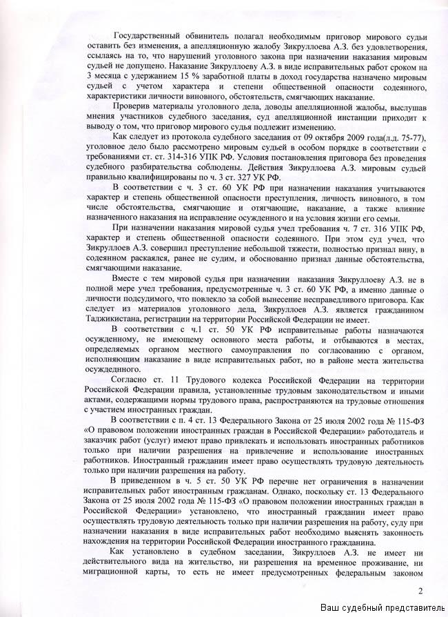 2-стр.-приговора-по-делу-№-10-124-09