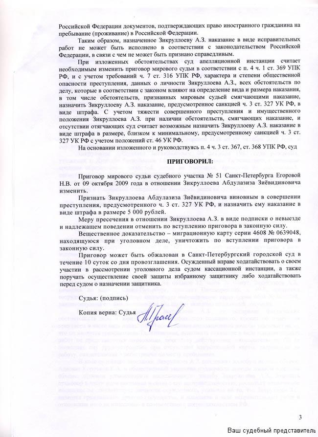 3-стр.-приговора-по-делу-№-10-124-09