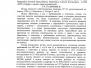 Гражданское дело № 2-1539-2014