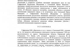 1-стр.-гр.-дела-№-2-365-2012