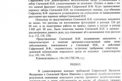 10-стр.-гр.-дела-№-2-365-2012