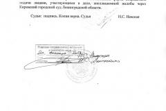 11-стр.-гр.-дела-№-2-365-2012