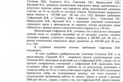 2-стр.-гр.-дела-№-2-365-2012