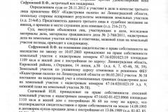 3-стр.-гр.-дела-№-2-365-2012