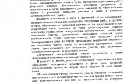 4-стр.-гр.-дела-№-2-365-2012