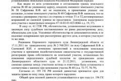5-стр.-гр.-дела-№-2-365-2012