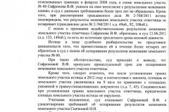6-стр.-гр.-дела-№-2-365-2012