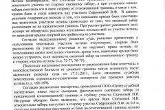 7-стр.-гр.-дела-№-2-365-2012