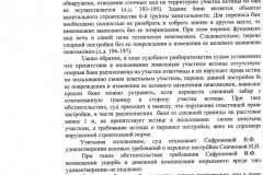 8-стр.-гр.-дела-№-2-365-2012