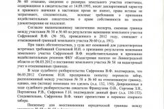 9-стр.-гр.-дела-№-2-365-2012