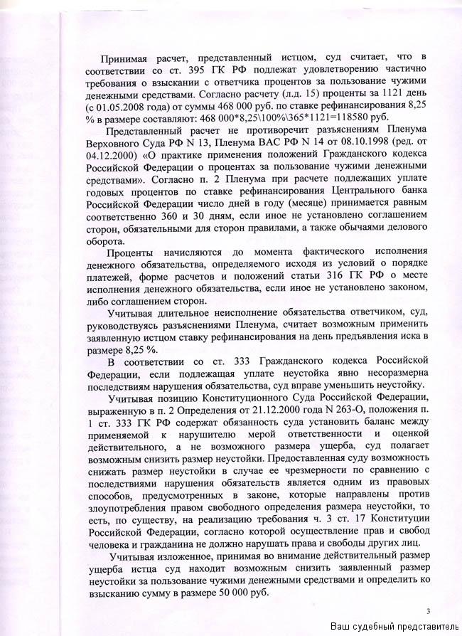3-стр.-гр.-дела-№-2-4634-2011