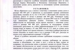 1-стр.-гр.-дела-№-2-4634-2011