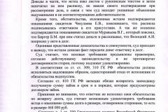 2-стр.-гр.-дела-№-2-4634-2011