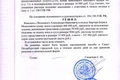 4-стр.-гр.-дела-№-2-4634-2011
