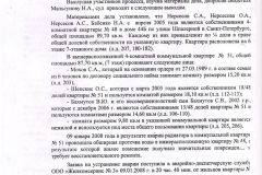 2-стр.-решения-суда-№-2-879-09
