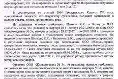 3-стр.-решения-суда-№-2-879-09