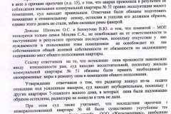 4-стр.-решения-суда-№-2-879-09