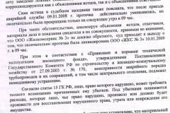5-стр.-решения-суда-№-2-879-09