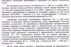 7-стр.-решения-суда-№-2-879-09
