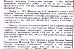 8-стр.-решения-суда-№-2-879-09