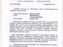 Кассац. опред. по делу № 2-141-2011 от 12.03.2012 г