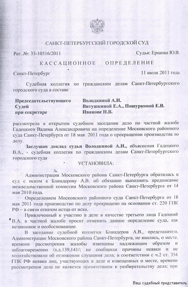 1-стр.-опред.-суда-по-делу-№-33-10516-2011
