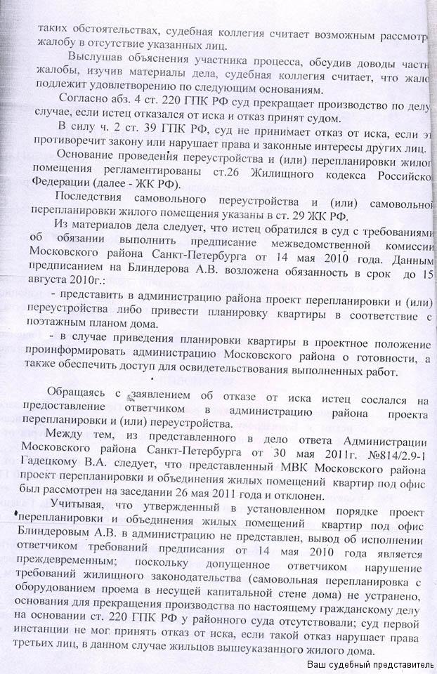2-стр.-опред.-суда-по-делу-№-33-10516-2011