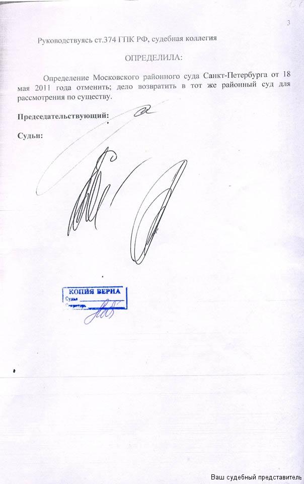 3-стр.-опред.-суда-по-делу-№-33-10516-2011