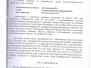 определение СПб. гор.суда от 19 апреля 2016 года