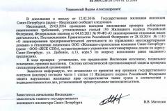 Otvet_iz_GZhI_ot_30_03_2016_g