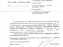 Ответ из прокур. Невского р-на от 11.01.16 года