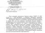 Ответ от ОНД Невского р-на от 19.01.16 года