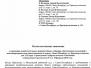 Документы по ИЗ на 24.12.2015 года