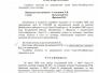 Решение суда по делу № 2-3624-08