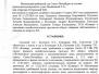 Решение суда по гр.делу № 2-127/2016 от 14 марта 2016 г.
