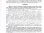 Решение суда по гр. делу № 2-141-2011 от 12.12.2011 г