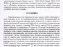 Решение суда по гр. делу № 2-2528-2012 от 18.09.2012 г