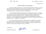 уведомление от УК под исх. № 233-15 от 04.12.15