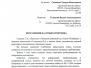 Возражение на отзыв ответчика от 19.12.16 г.