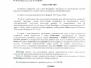 ходатайство об осмотре страниц сайта с использованием технических средств суда от 02.02.17 г