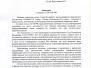 Заявление от 19.12.16 г. (в порядке ст. 39 ГПК РФ)