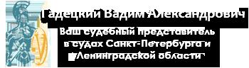 Ваш судебный представитель - Гадецкий Вадим Александрович