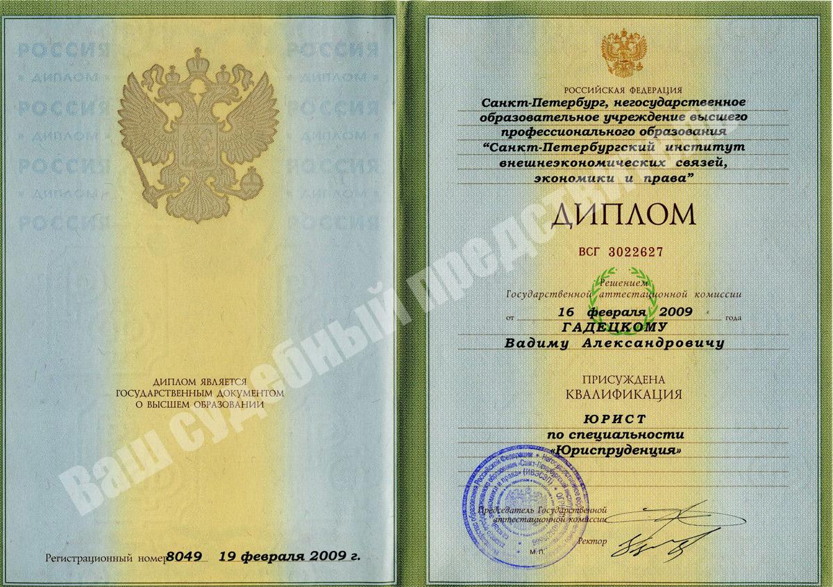 Как выглядит государственный диплом о высшем образовании Купить диплом в челябинске avito в Москве