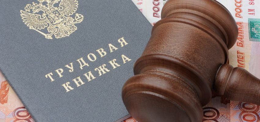 Юрист по трудовому праву в Санкт-Петербурге и ЛО: правовое сопровождение и юридическая помощь в спорных ситуациях