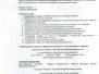 2-ая версия протокола от ТСН от 15.02.15 г